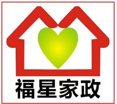 南京市鼓楼区福星家政服务中心