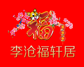 青岛福轩居家政
