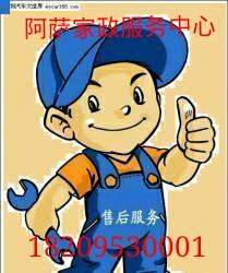 吴忠阿萨快捷家政服务中心
