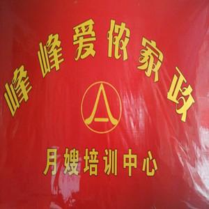 邯郸峰峰爱侬家政月嫂培训中心