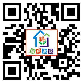 益阳福兴家政服务有限公司