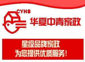 赤峰顺馨华夏中青家政服务有限公司