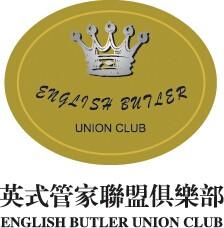 青岛英式大管家家政服务有限公司