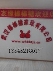 武汉棒棒糖龙诚缘家政服务中心