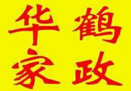 鞍山华鹤家政服务中心