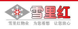 徐州雪里红物业管理有限公司