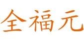 寿光市全福元居民服務有限公司