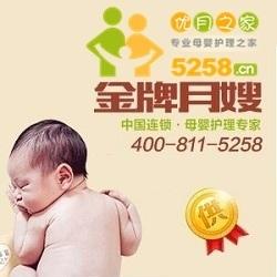 广州优月之家金牌月嫂