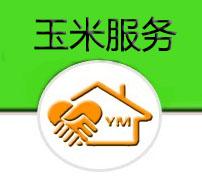 东莞市玉米家庭服务有限公司