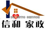 六安市信和家政服务有限公司