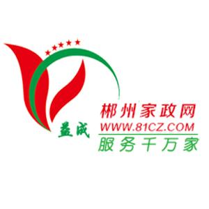 郴州益成家政网络服务有限公司