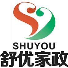 重庆舒优家政服务有限责任公司