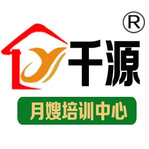 广州千源家庭服务有限公司