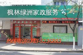 张北枫林绿洲家政服务中心