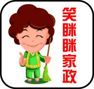 广州市笑眯眯家政服务