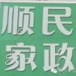 曲靖顺民家政经营部
