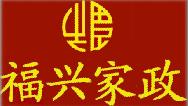 武汉全福兴家政有限公司