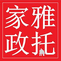 上海雅托家政服务有限公司