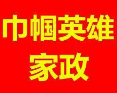 武汉巾帼英雄家政家政服务有限公司