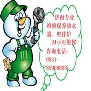 济南市天桥区暖心取暖器材商行
