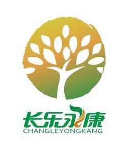 湖南长乐永康养老服务有限公司