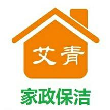 宣城艾青家庭服务有限公司