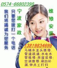 宁波便民家政维修(管道疏通)