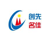 天津市创先名佳保洁服务有限公司