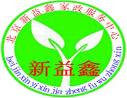 北京新益鑫家政服务中心
