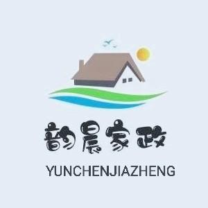 自贡市韵晨家政服务有限公司