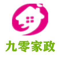 湖南九零家政服务公司