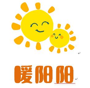 西宁暖阳阳母婴护理中心